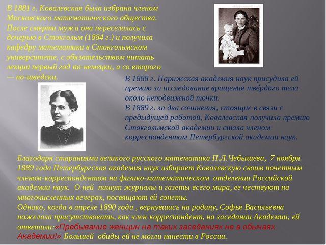 В 1881 г. Ковалевская была избрана членом Московского математического обществ...