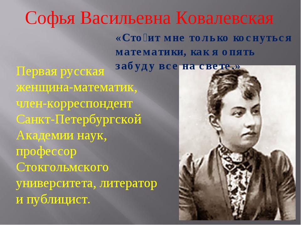 Софья Васильевна Ковалевская Первая русская женщина-математик, член-корреспон...