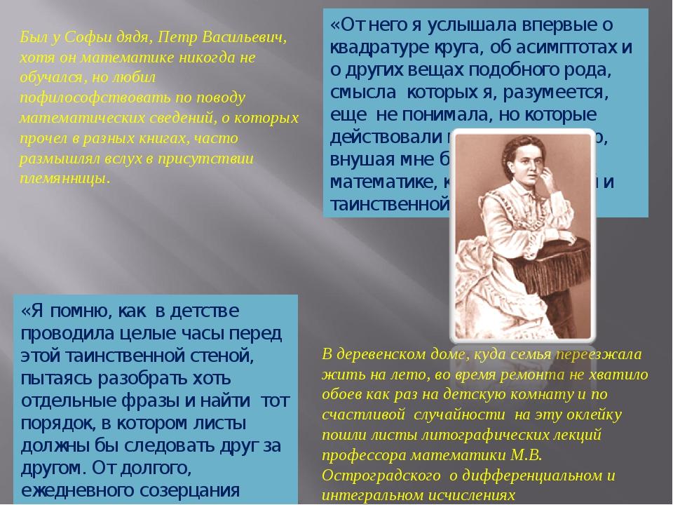 Был у Софьи дядя, Петр Васильевич, хотя он математике никогда не обучался, но...