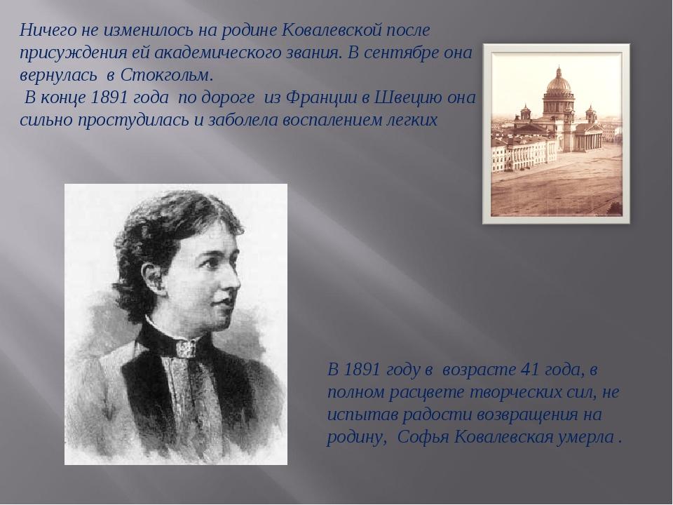 Ничего не изменилось на родине Ковалевской после присуждения ей академическог...