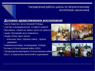 Направления работы школы по патриотическому воспитанию школьников Духовно-нра