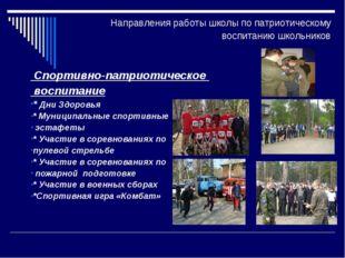 Направления работы школы по патриотическому воспитанию школьников Спортивно-п