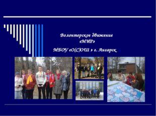 Волонтерское движение «МИР» МБОУ «О(С)ОШ » г. Ангарск .