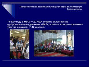 В 2010 году В МБОУ «О(С)ОШ» создано волонтерское (добровольческое) движение