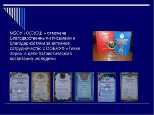 МБОУ «О(С)ОШ » отмечена Благодарственными письмами и благодарностями за акти