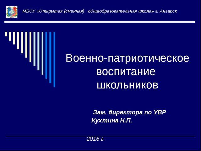 Военно-патриотическое воспитание школьников Зам. директора по УВР Кухтина Н.П...