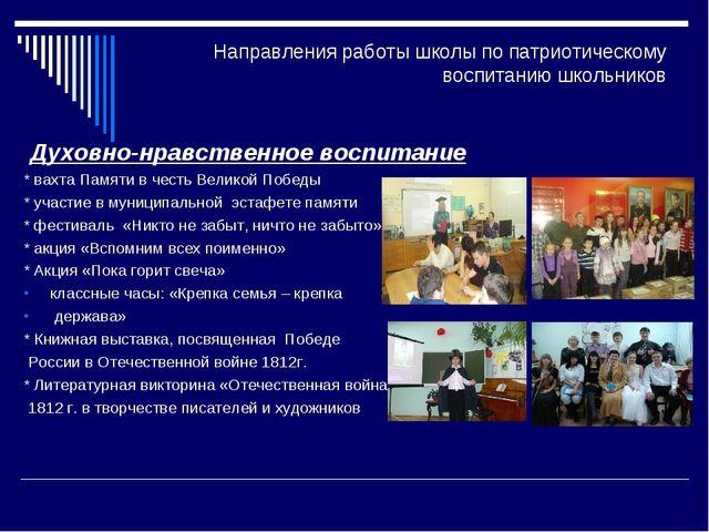 Направления работы школы по патриотическому воспитанию школьников Духовно-нра...