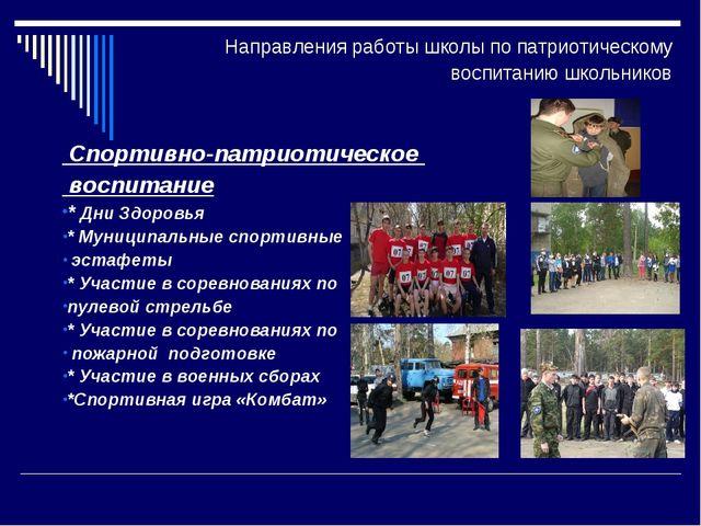 Направления работы школы по патриотическому воспитанию школьников Спортивно-п...