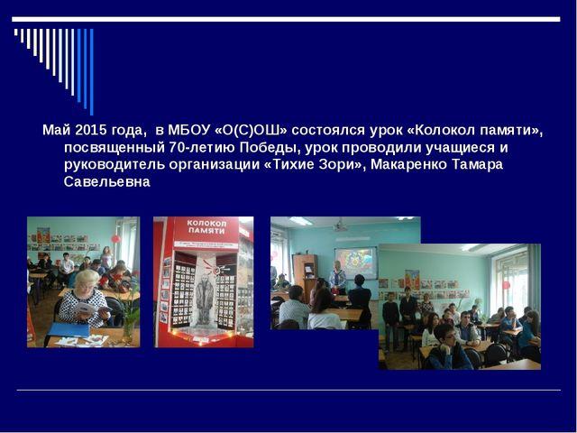 Май 2015 года, в МБОУ «О(С)ОШ» состоялся урок «Колокол памяти», посвященный 7...