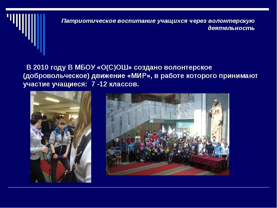 В 2010 году В МБОУ «О(С)ОШ» создано волонтерское (добровольческое) движение...