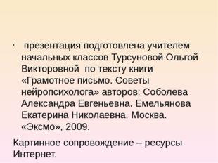 презентация подготовлена учителем начальных классов Турсуновой Ольгой Виктор