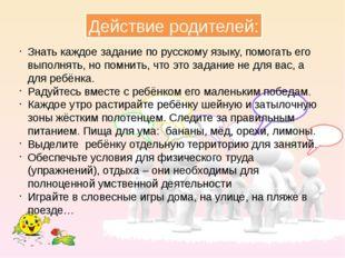 Действие родителей: Знать каждое задание по русскому языку, помогать его выпо