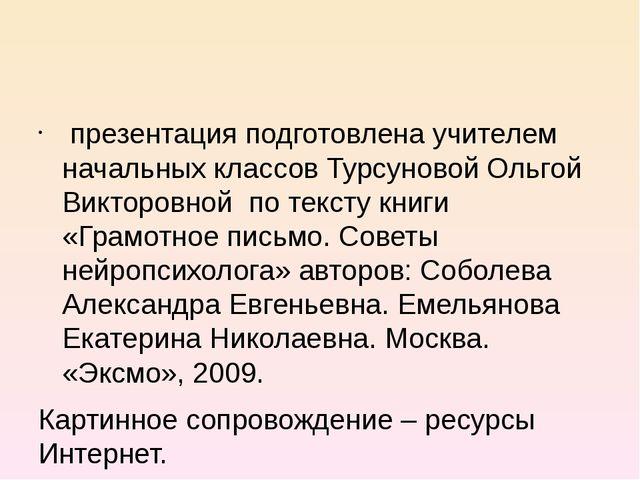 презентация подготовлена учителем начальных классов Турсуновой Ольгой Виктор...