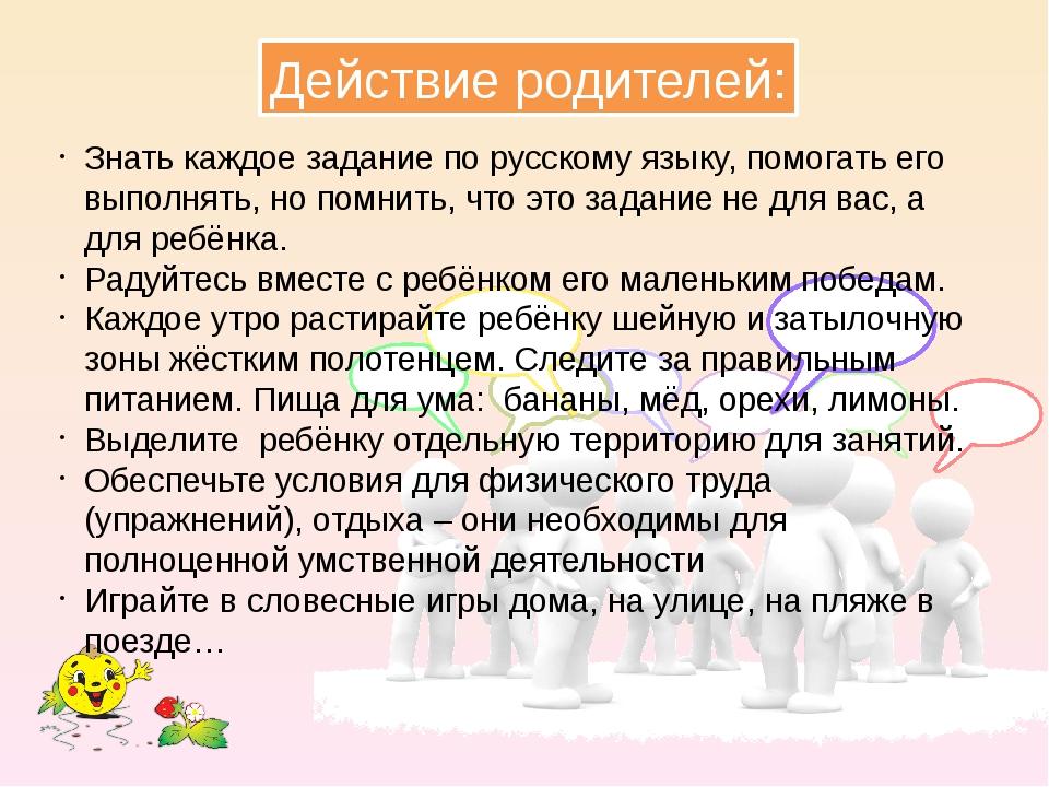 Действие родителей: Знать каждое задание по русскому языку, помогать его выпо...