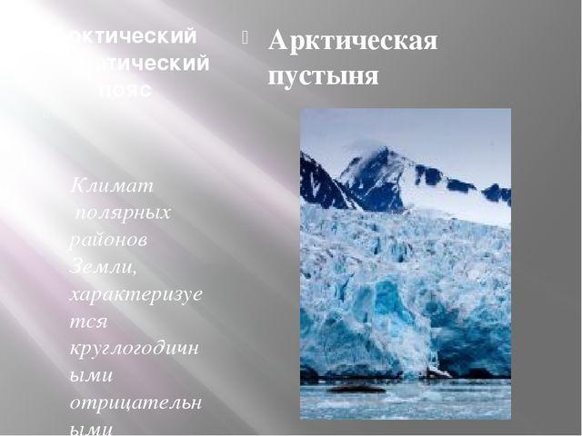 Арктический климатический пояс  Климатполярных районовЗемли, характеризует...