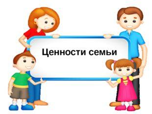 Ценности семьи