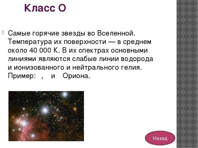 Класс О Самые горячие звезды во Вселенной. Температура их поверхности — в сре...
