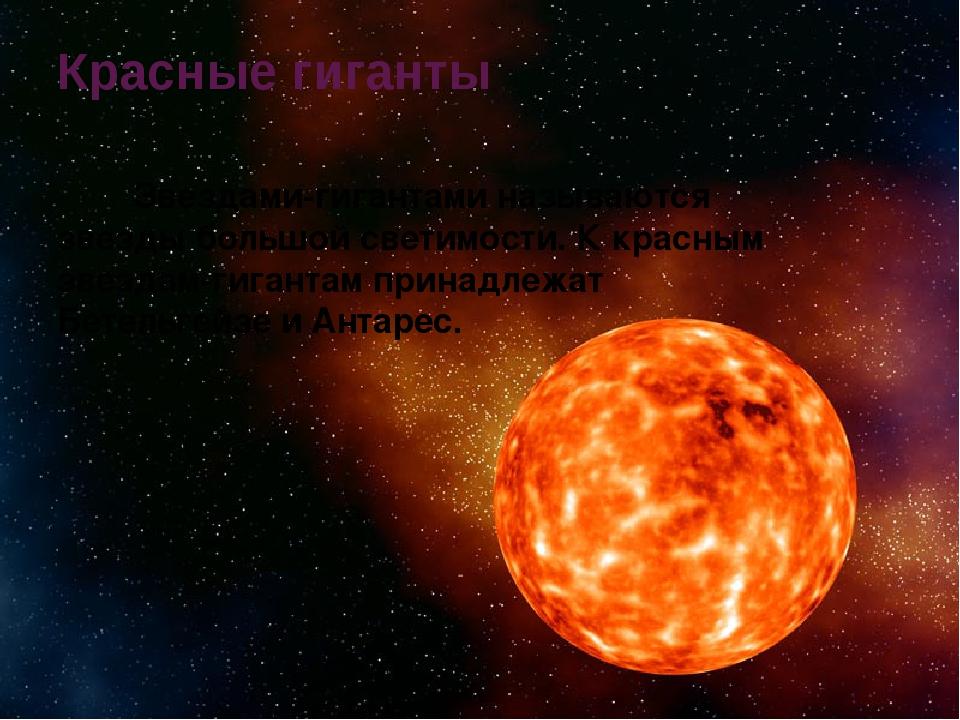 Красные гиганты  Звездами-гигантами называются звезды большой светимости. К...