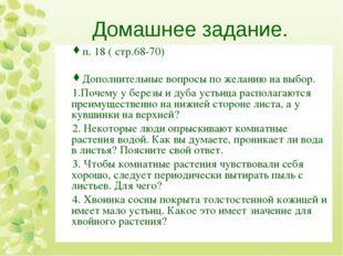 Домашнее задание. п. 18 ( стр.68-70) Дополнительные вопросы по желанию на выб