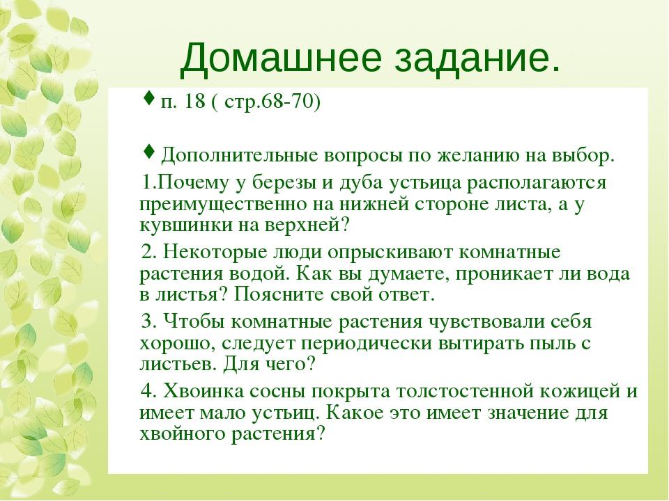 Домашнее задание. п. 18 ( стр.68-70) Дополнительные вопросы по желанию на выб...