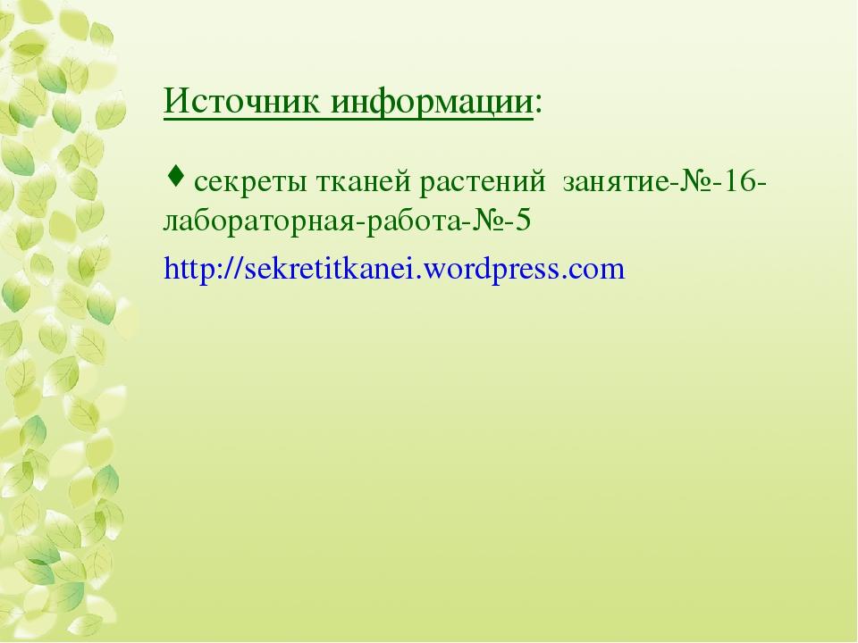 Источник информации: секреты тканей растений занятие-№-16-лабораторная-работа...