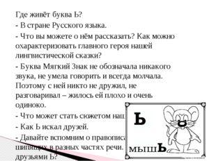 Где живёт буква Ь? - В стране Русского языка. - Что вы можете о нём рассказат