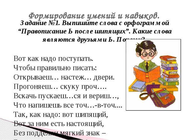 """Задание №1. Выпишите слова с орфограммой """"Правописание Ь после шипящих"""". Каки..."""