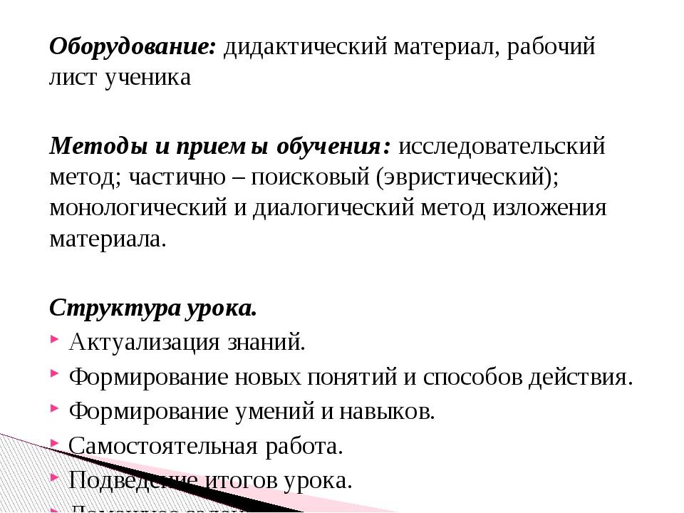 Оборудование: дидактический материал, рабочий лист ученика Методы и приемы об...