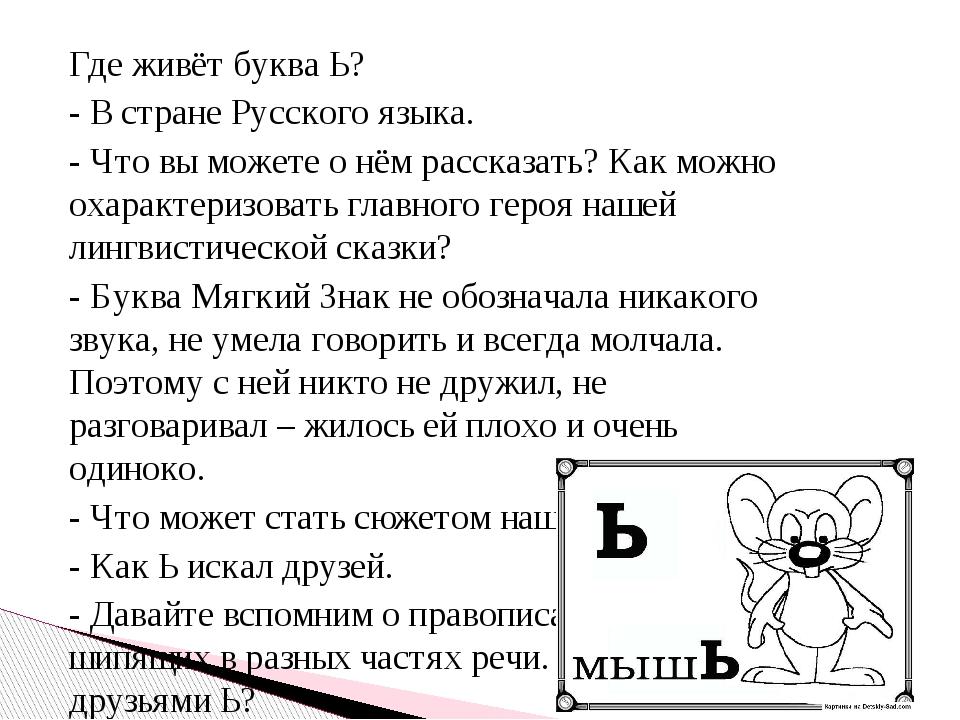 Где живёт буква Ь? - В стране Русского языка. - Что вы можете о нём рассказат...