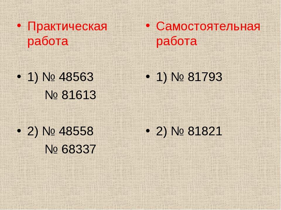 Практическая работа 1) № 48563 № 81613 2) № 48558 № 68337 Самостоятельная раб...