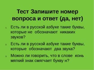 Тест Запишите номер вопроса и ответ (да, нет) Есть ли в русской азбуке такие