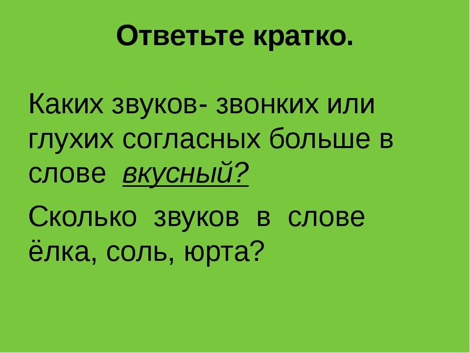 Ответьте кратко. Каких звуков- звонких или глухих согласных больше в слове вк...