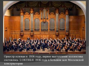 Оркестр основан в 1936 году, первое выступление коллектива состоялось 5 ОКТ