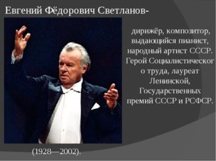 дирижёр, композитор, выдающийся пианист, народный артист СССР. ГеройСоциал
