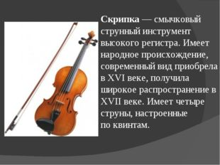 Скрипка— смычковый струнный инструмент высокогорегистра. Имеет народное про