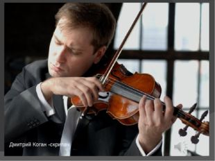 Дмитрий Коган -скрипач