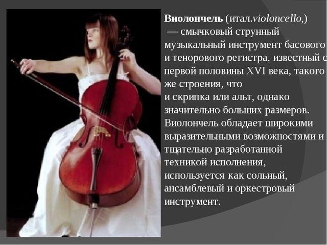 Виолончель(итал.violoncello,)  —смычковый струнный музыкальный инструмент...