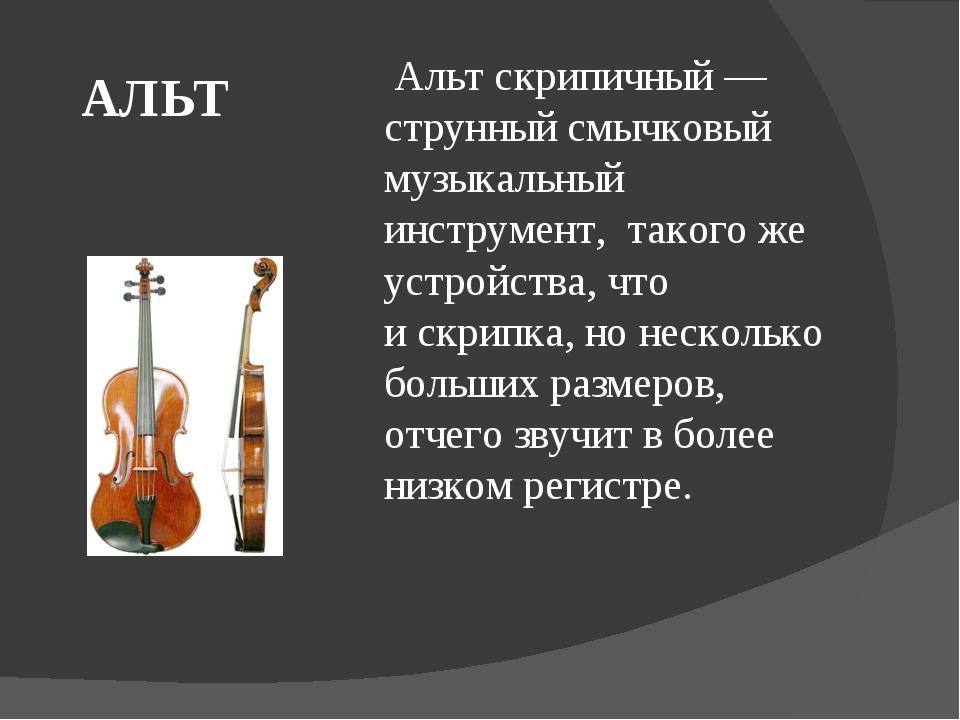 Альт скрипичный — струнный смычковый музыкальный инструмент, такого же устр...