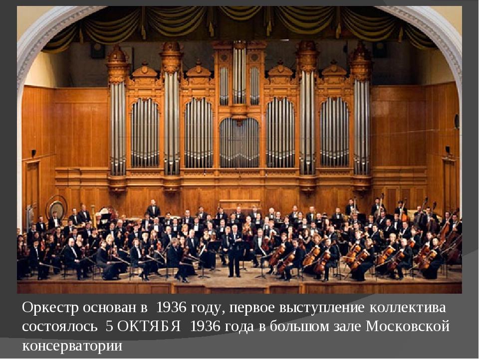 Оркестр основан в 1936 году, первое выступление коллектива состоялось 5 ОКТ...