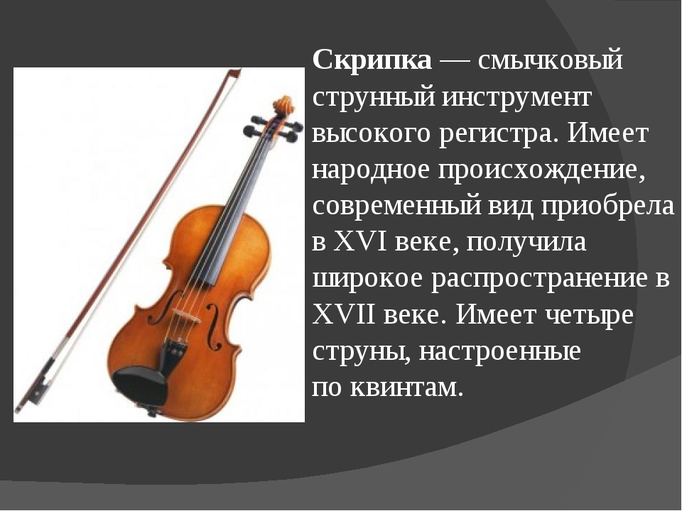 Скрипка— смычковый струнный инструмент высокогорегистра. Имеет народное про...