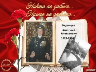 Федянцев Анатолий Алексеевич 1924-1996 г.