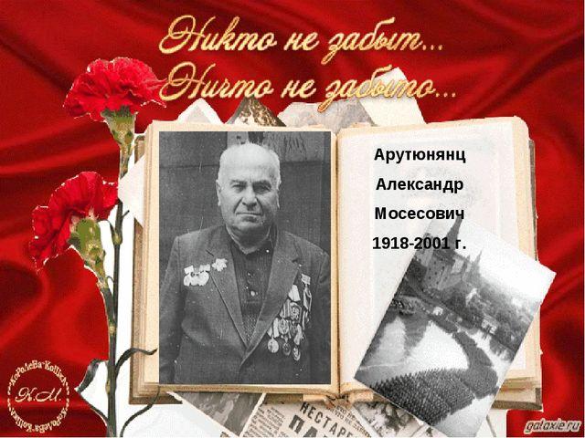 Арутюнянц Александр Мосесович 1918-2001 г.