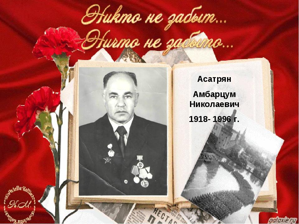Асатрян Амбарцум Николаевич 1918- 1996 г.