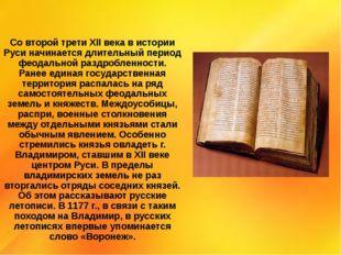 Со второй трети XII века в истории Руси начинается длительный период феодальн