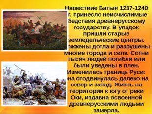 Нашествие Батыя 1237-1240 гг. принесло неисчислимые бедствия древнерусскому г