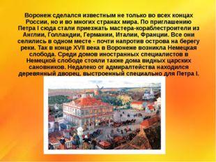 Воронеж сделался известным не только во всех концах России, но и во многих ст