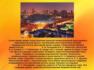 В настоящее время город Воронеж крупный промышленный культурный и образовател