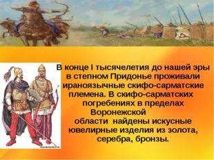 В конце I тысячелетия до нашей эры в степном Придонье проживали ираноязычные
