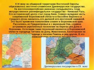 К IX веку на обширной территории Восточной Европы образовалось восточно-славя
