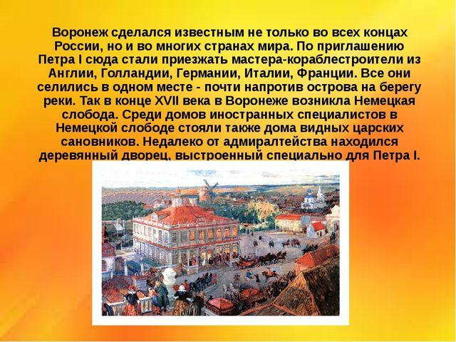 Воронеж сделался известным не только во всех концах России, но и во многих ст...